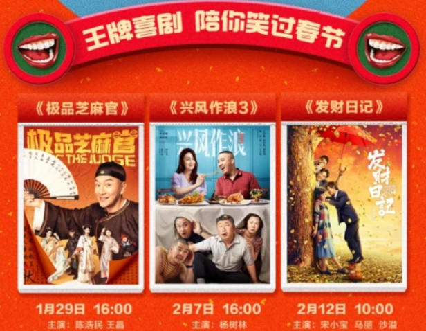 超百部喜剧片在列 优酷参与发起首个网络电影春节档