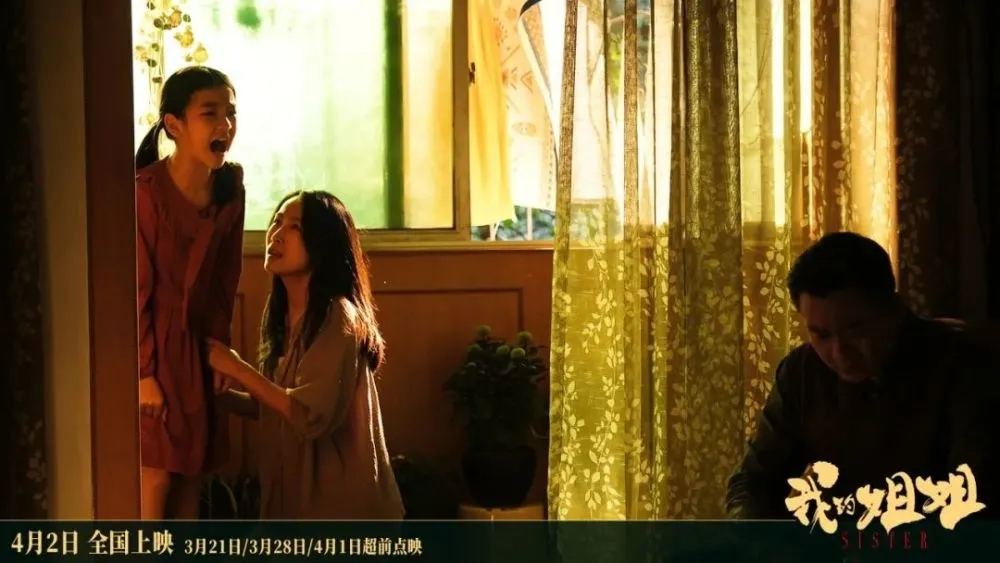 《我的姐姐》戳中了中国家庭的痛点,却依旧走了亲情绑架的老路